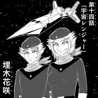 第十四話「宇宙レンジャー」