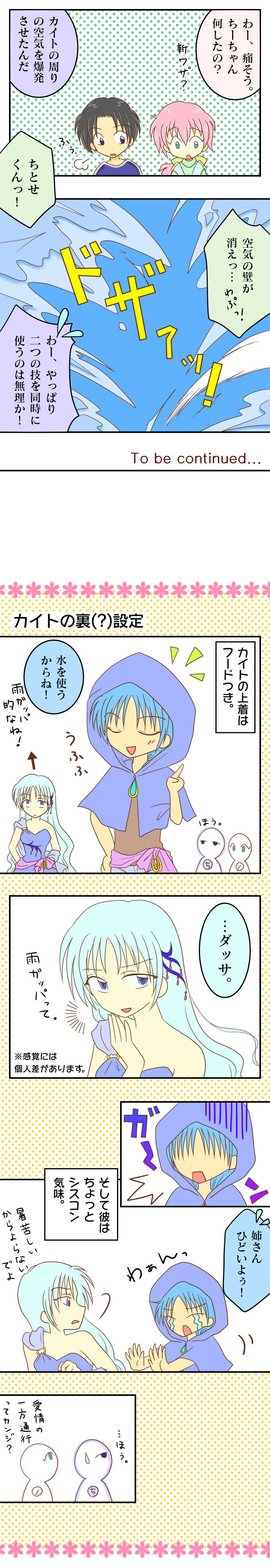 10.まきこまれ系蒼ちゃん
