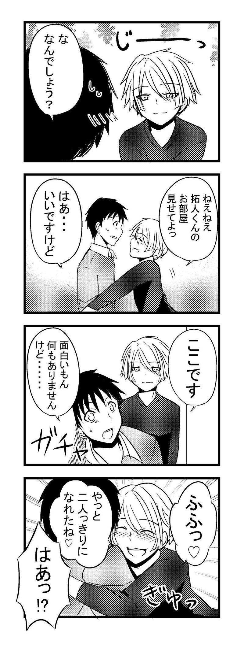 第1話【ヤンデレ現る】