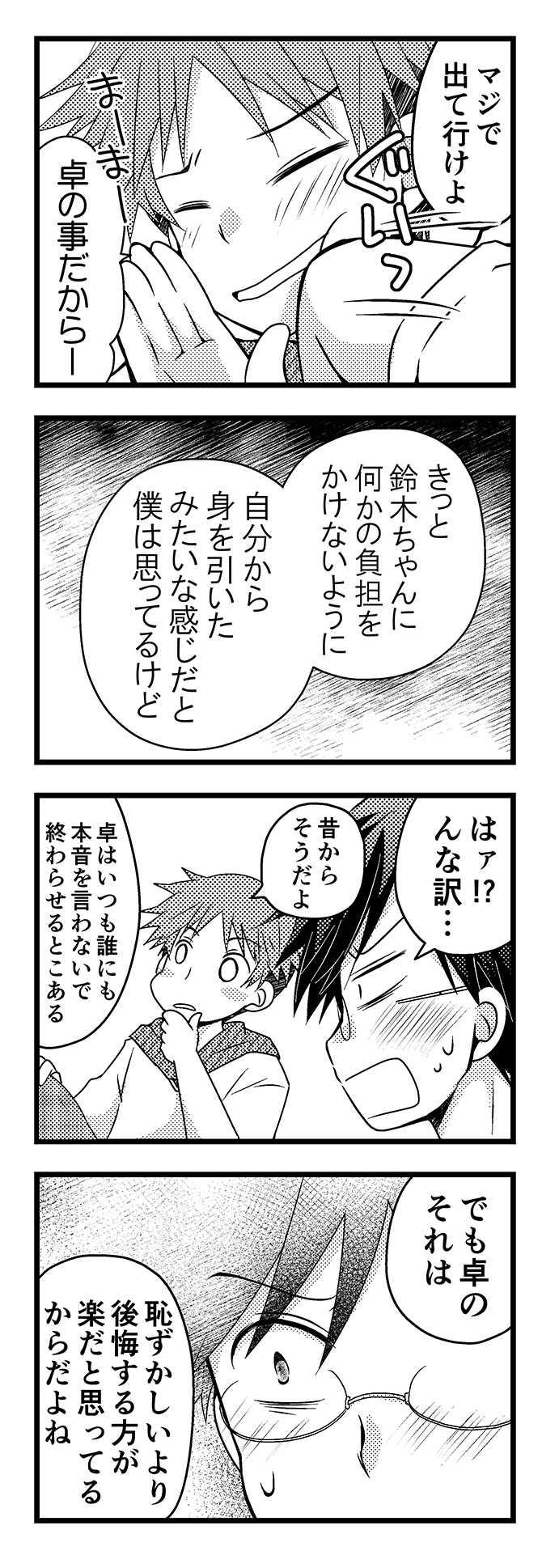 卓とSeparation・9