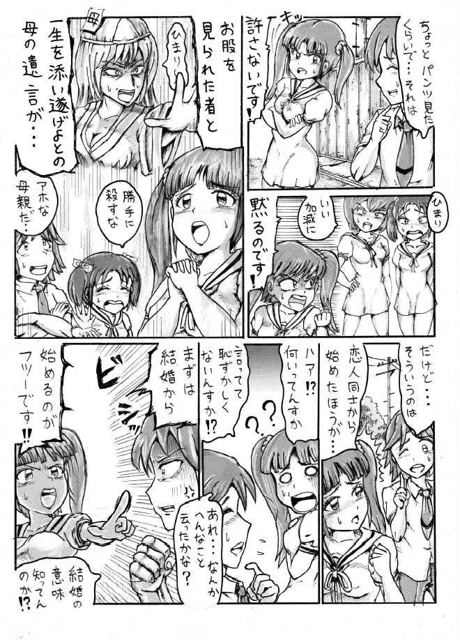 くらりん第4話 ひまりちゃんサドル編