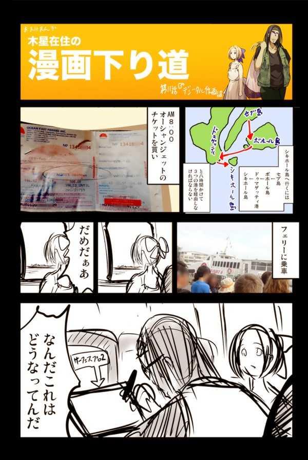 【20話】祝!単行本化決定【機械人形ナナミちゃん】