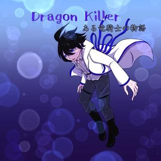Dragon Killer ある竜騎士の物語