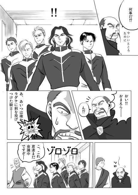 3話 魅了(3)