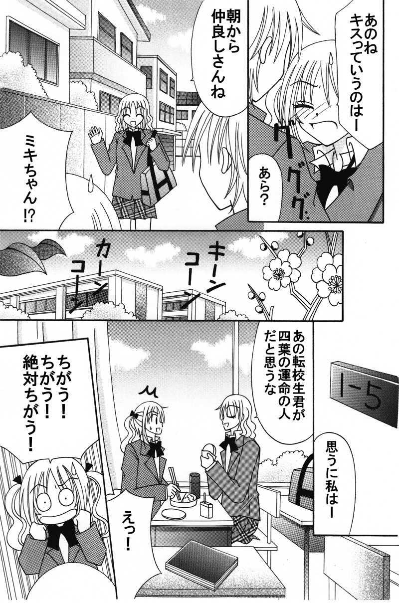 第5話:スペシャル・バレンタインデー(その1)