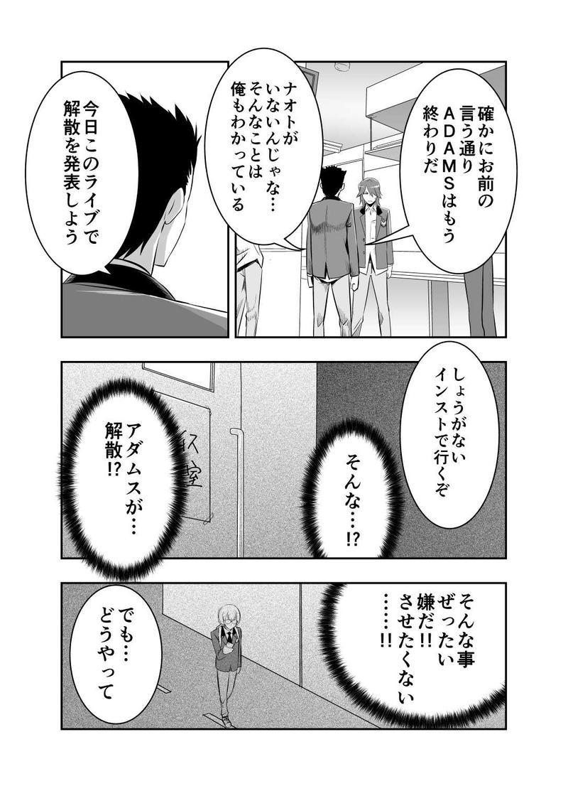 第一話 ロックユー!!(後編)