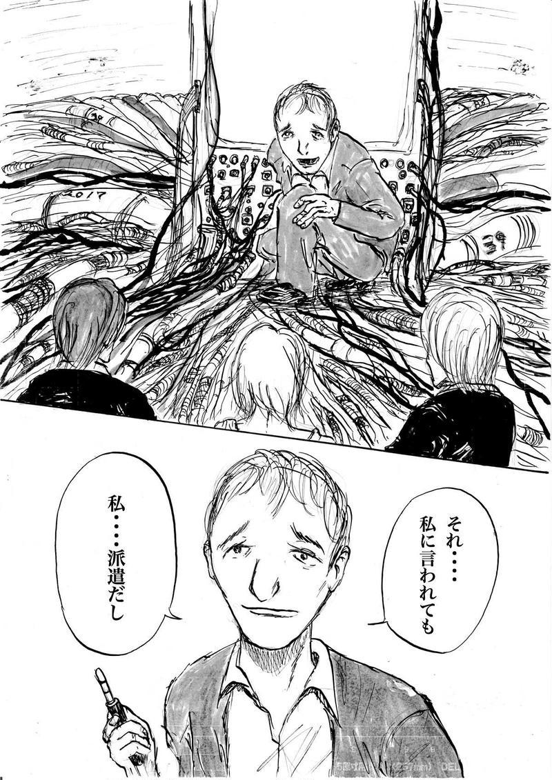 ブレインフォン13話