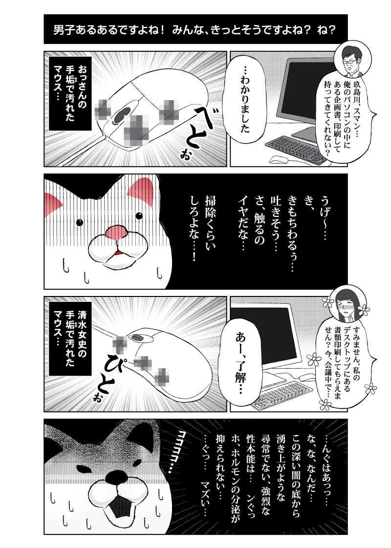 会社員 玖島川の日常 32
