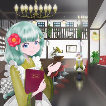 「ようこそ!喫茶 檸檬へ!」