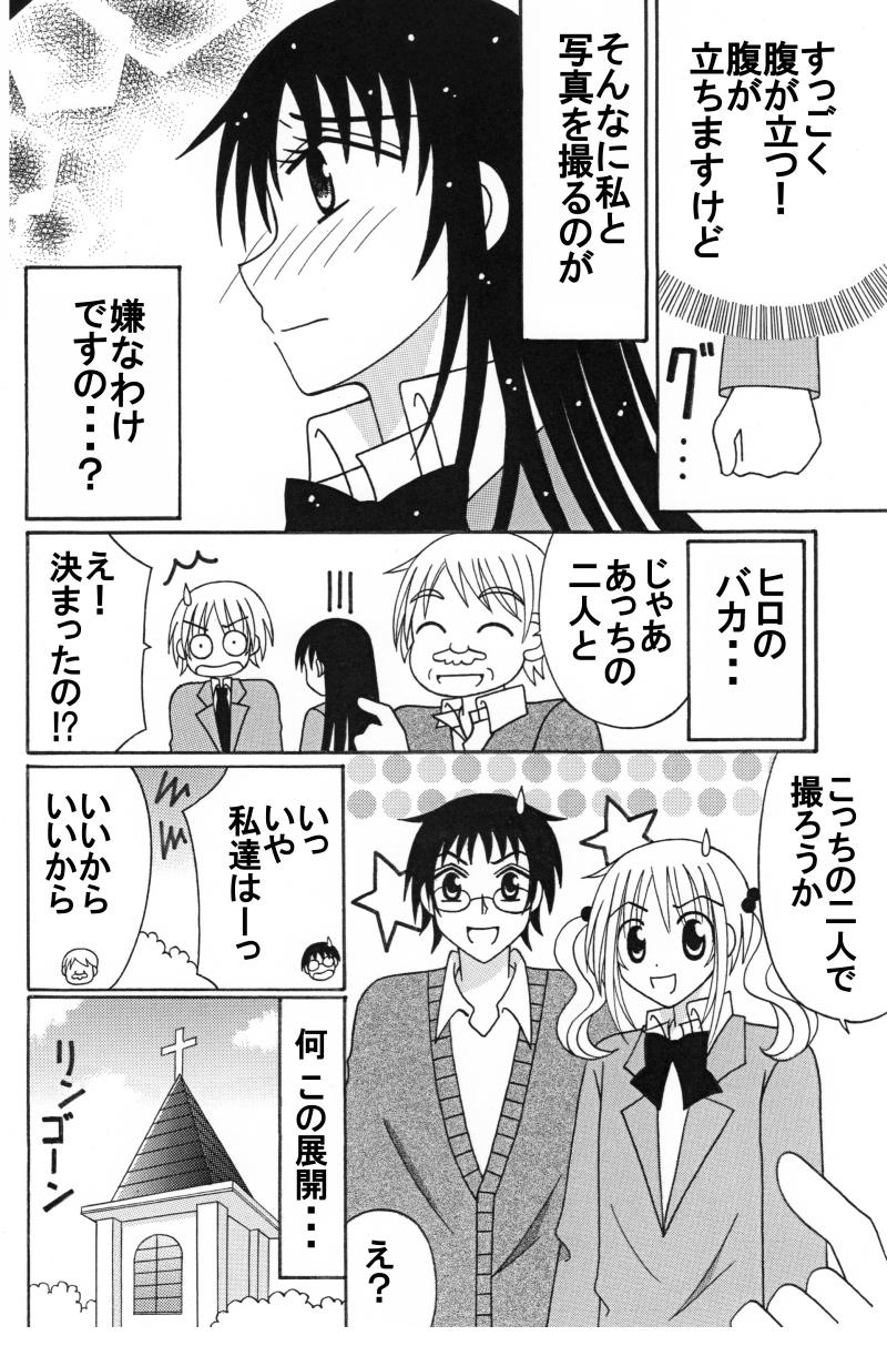 第13話:ヤキモチ焼き合戦(その2)