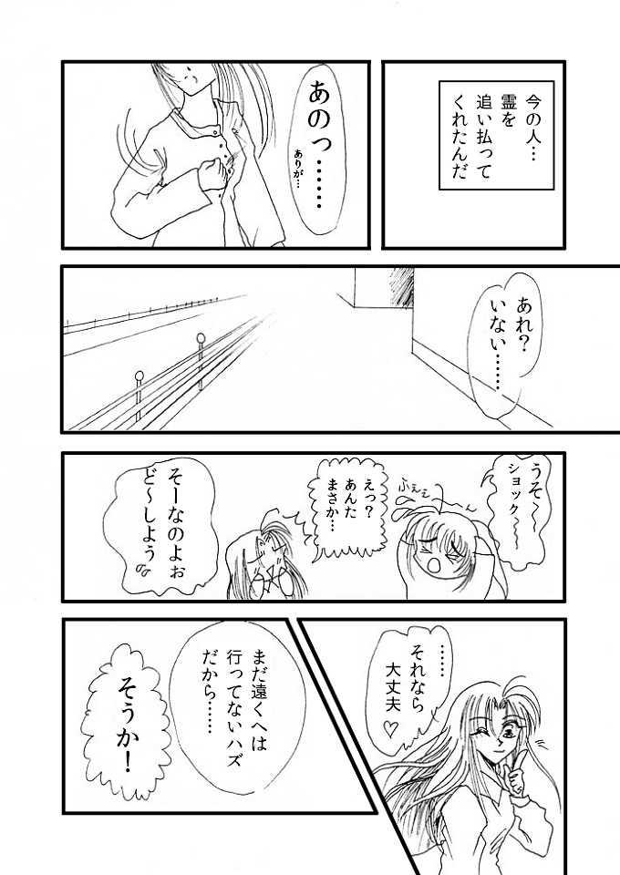 恋気なヤツ!?