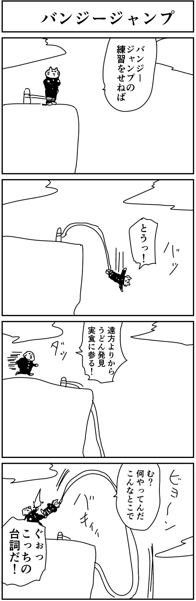 バンジージャンプ