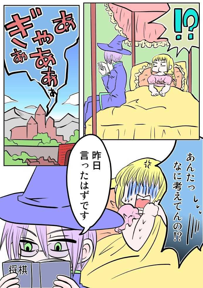 名も無き王女の物語03