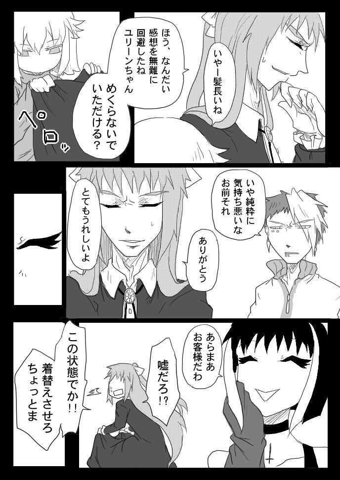 スミス編1
