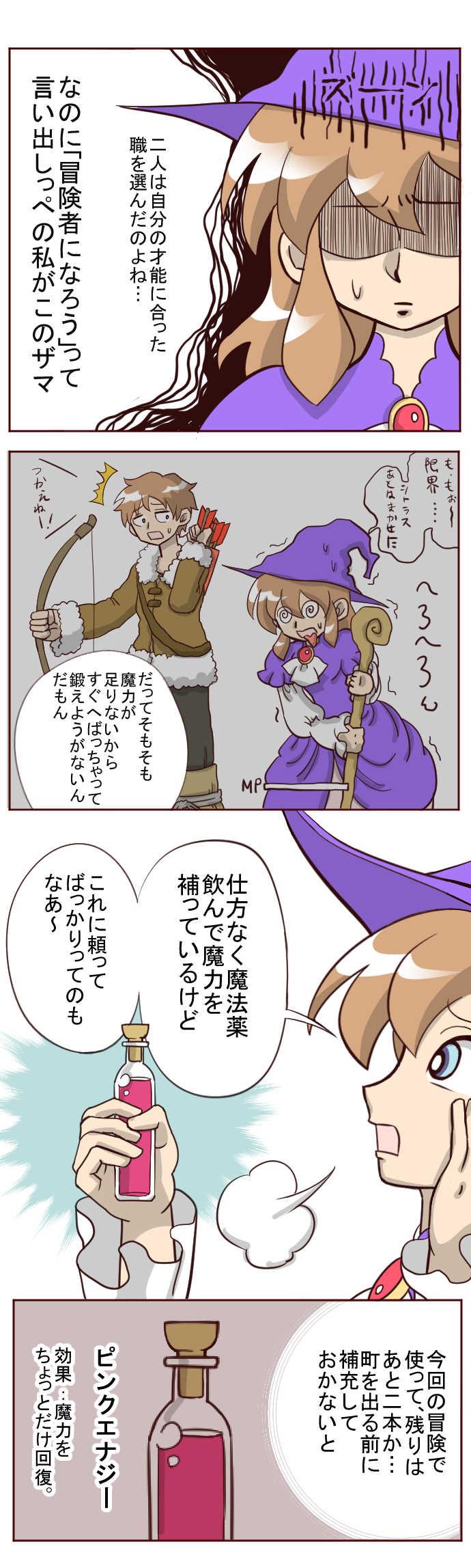 第2話:誘惑の紫