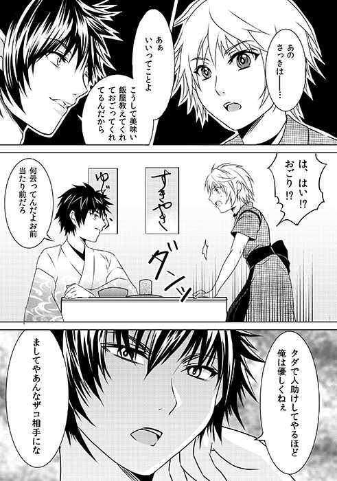 赤刃ノ月ー1(序章)―