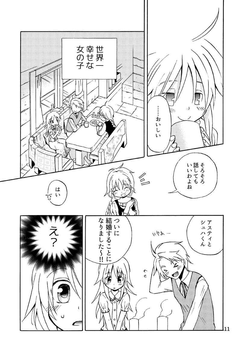 Episode1-1 開かれた扉