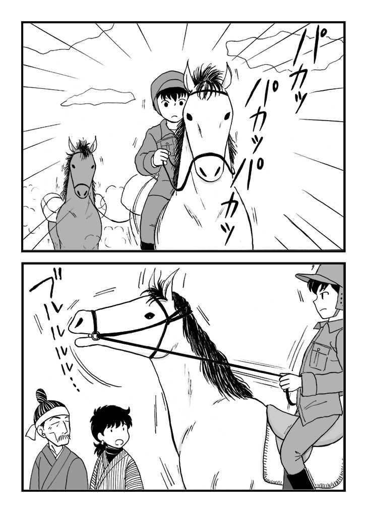 第八話 ノミジフの大競馬(前編)