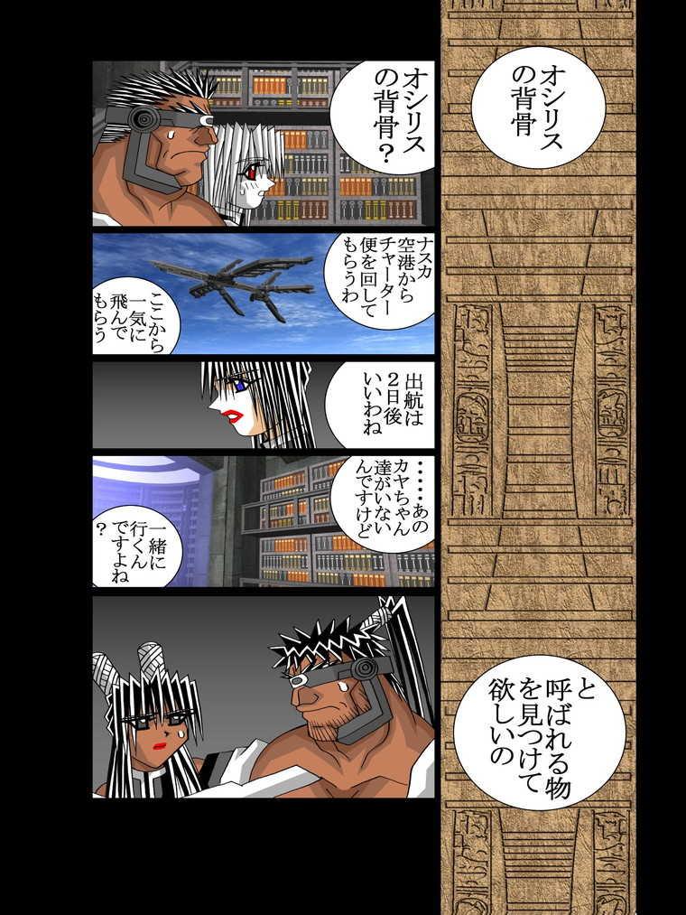 罪石師09