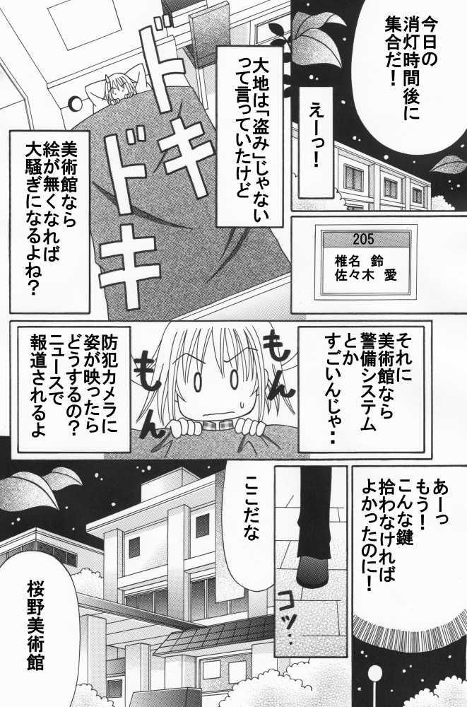 第2話:夜の美術館へ侵入せよ!(その2)