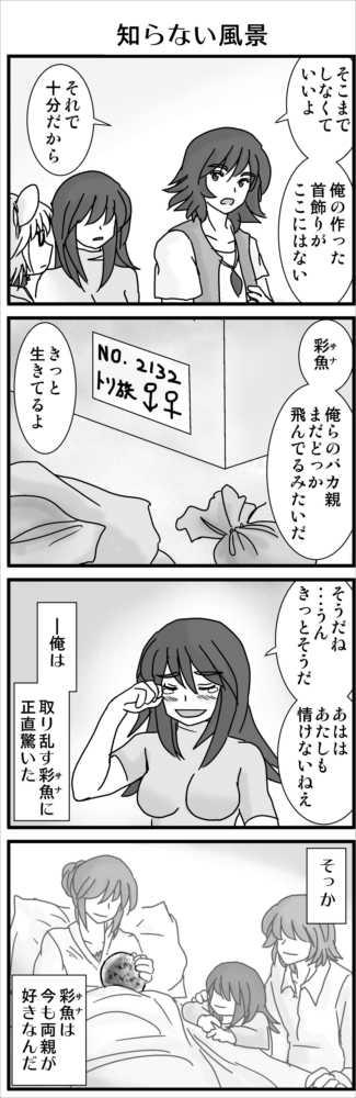 その3(彩魚編・本土へ②)