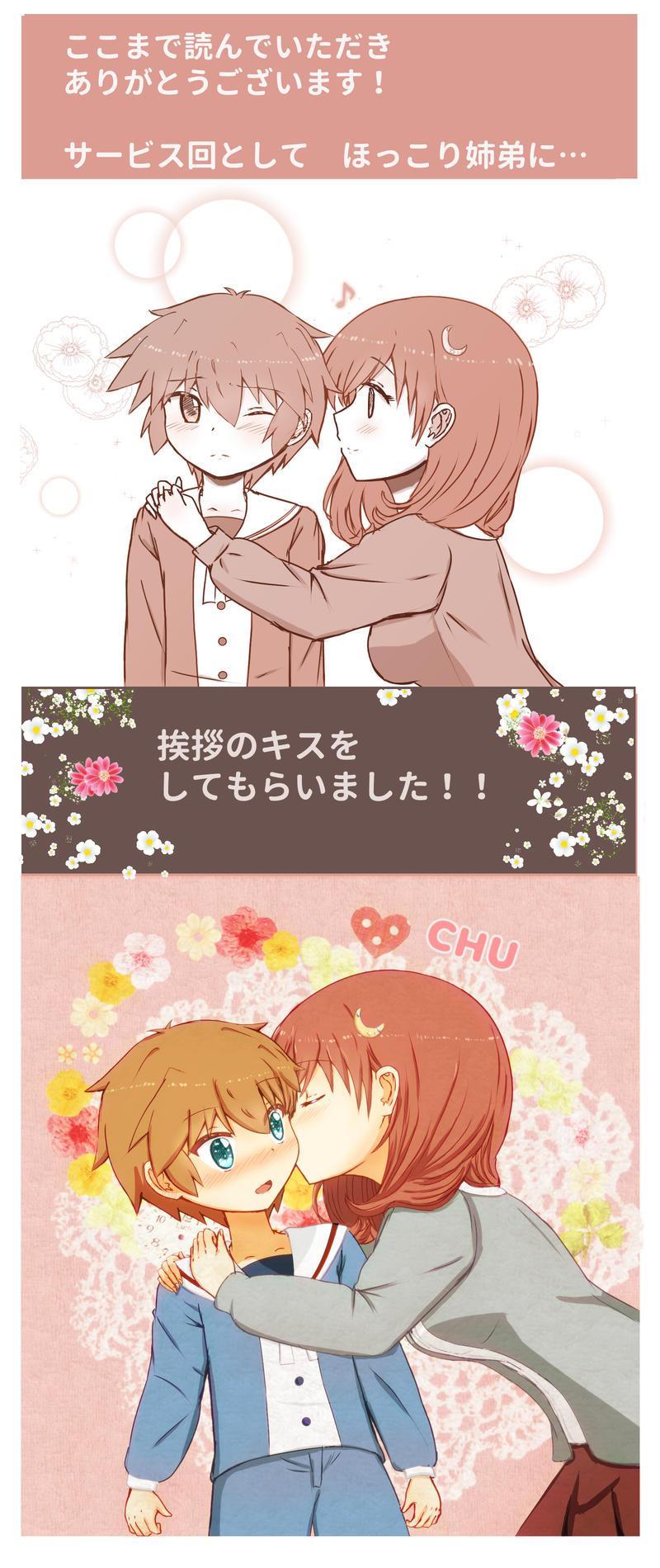 【愛読ありがとう回】番外編 挨拶のキス