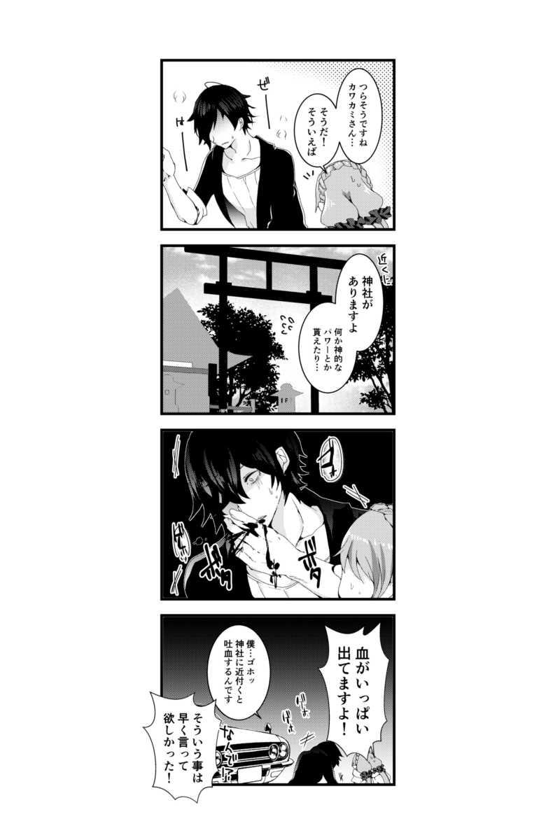 8(終幕)