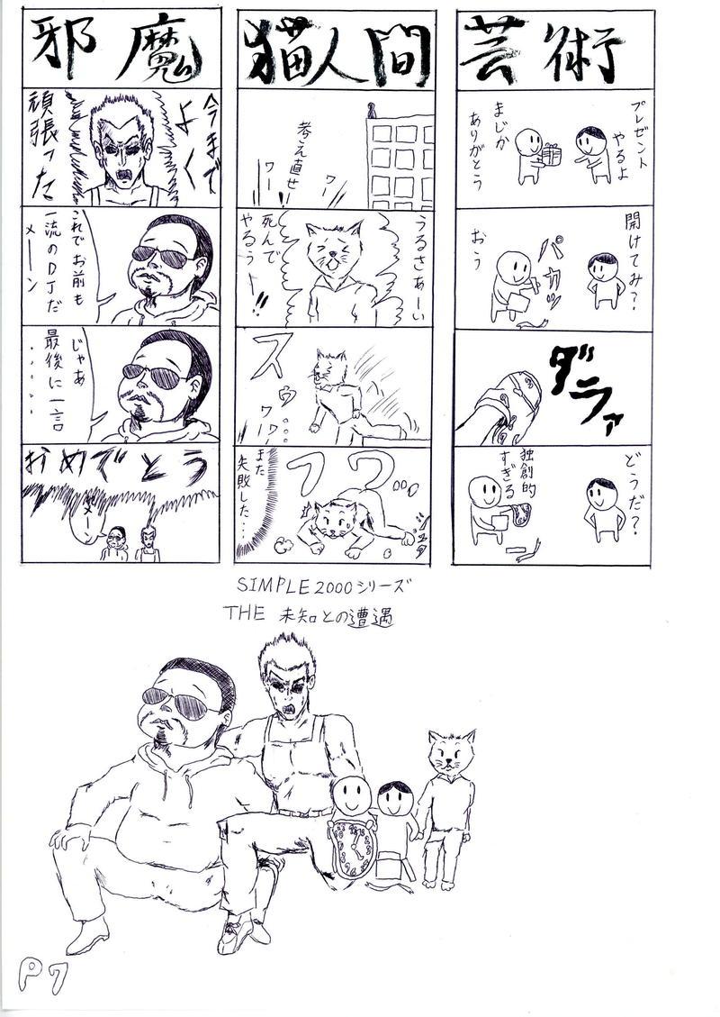 でふぉると その6~11