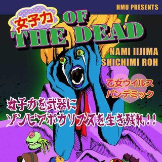 女子力 of THE DEAD