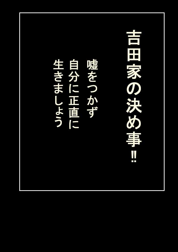 吉田さん家 -長男、吉田由貴です-