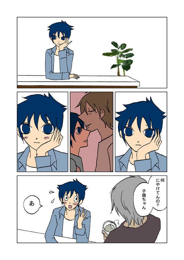 野良猫甚句 09:それが恋