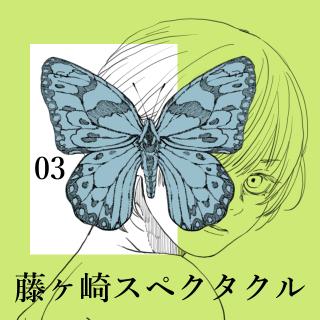 藤ヶ崎スペクタクル第3話-1