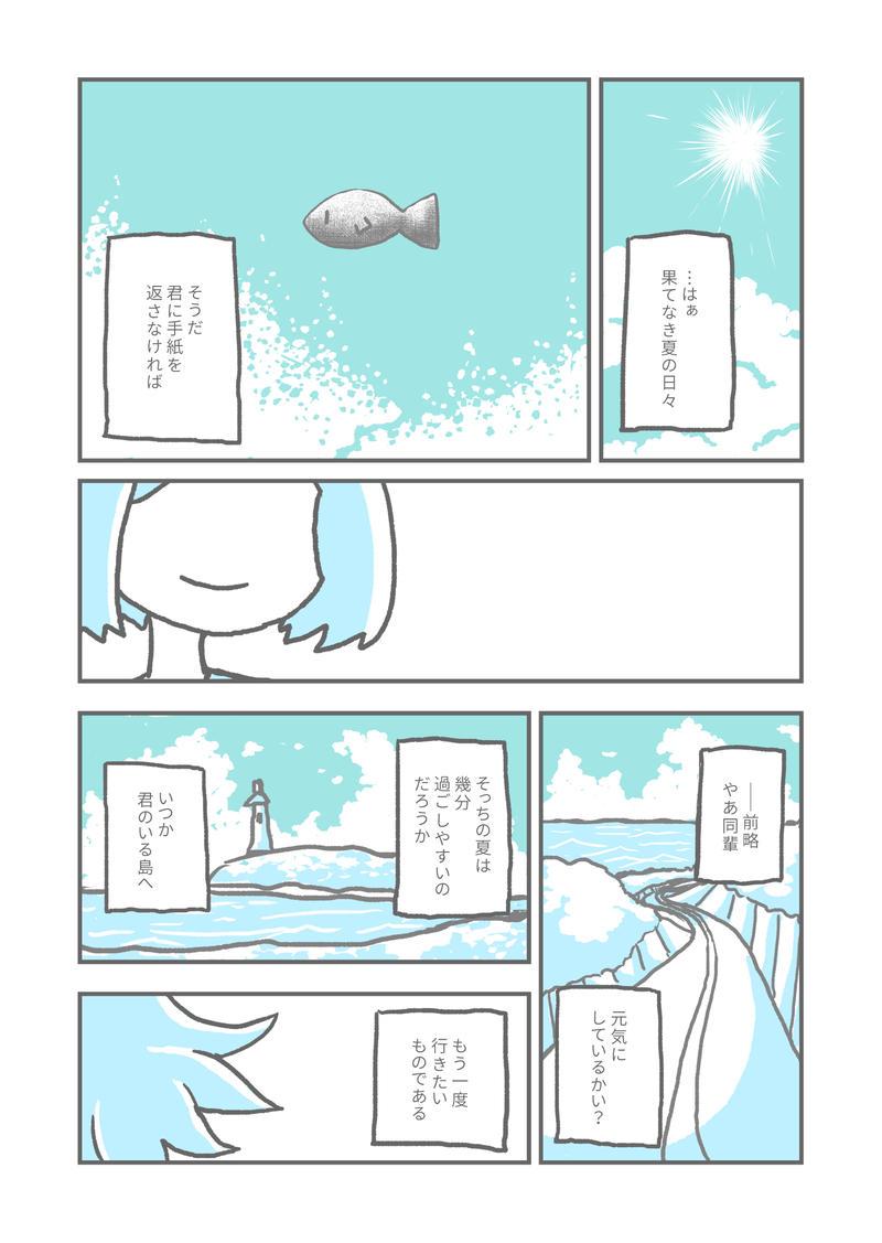 ソーダ水シンドローム