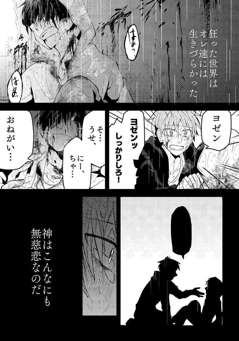#8 罪咎の徴