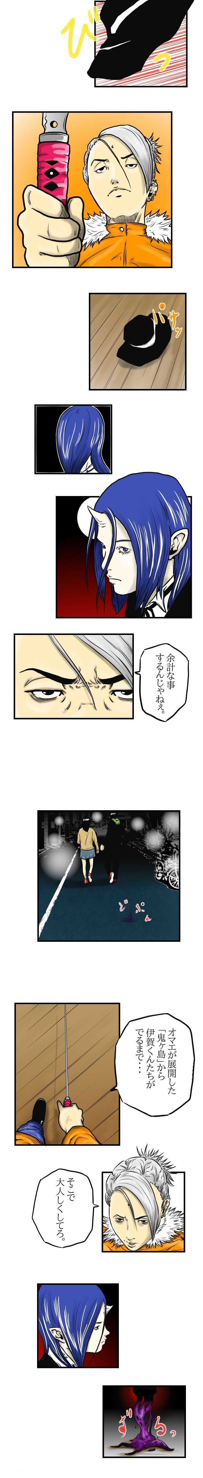 覚醒ノ章 寝耳に鬼。参