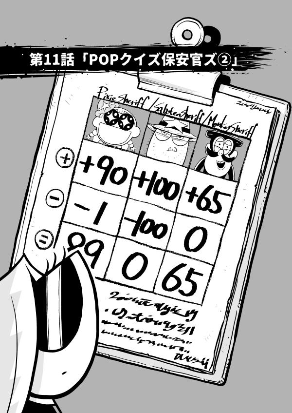 第11話「POPクイズ保安官ズ②」