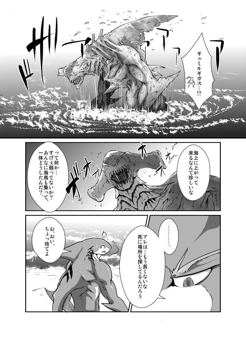 【鰓人と鮫人】(ちょいBL)