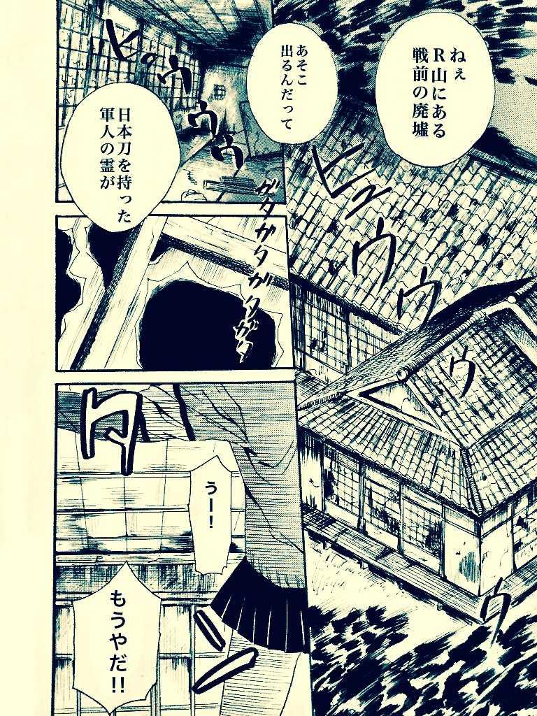 R山の幽霊屋敷【前編】