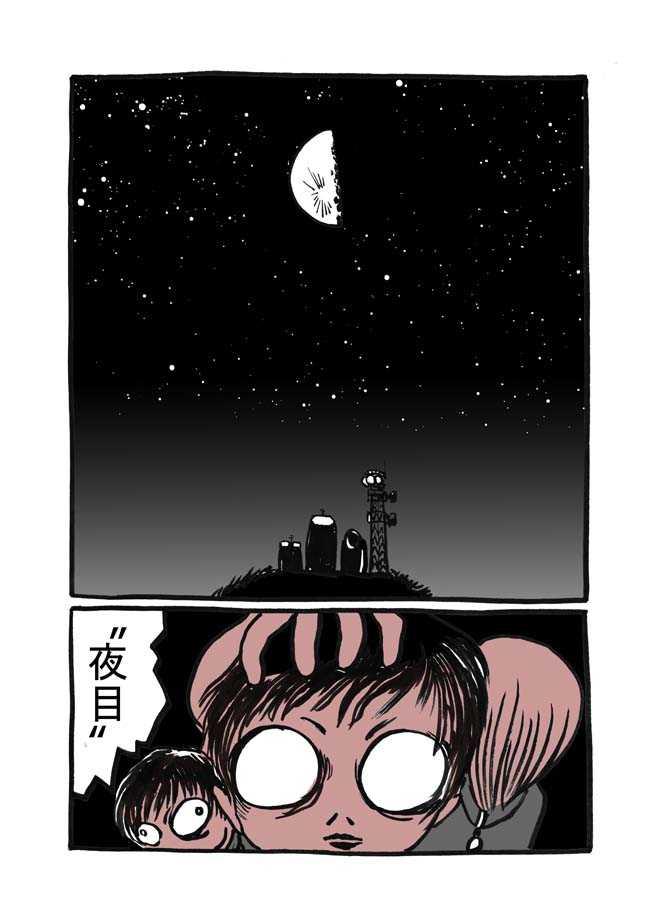 五話目「夜目遠目かさのうち」