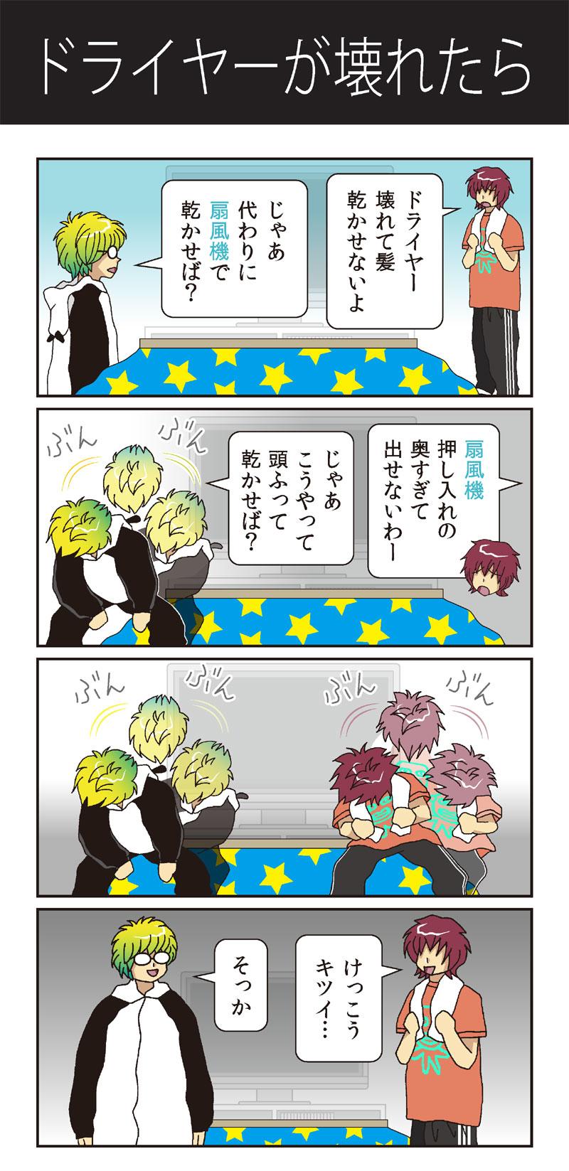 コタツ物語ーseason星ー
