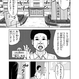 episode2:学校潜入①