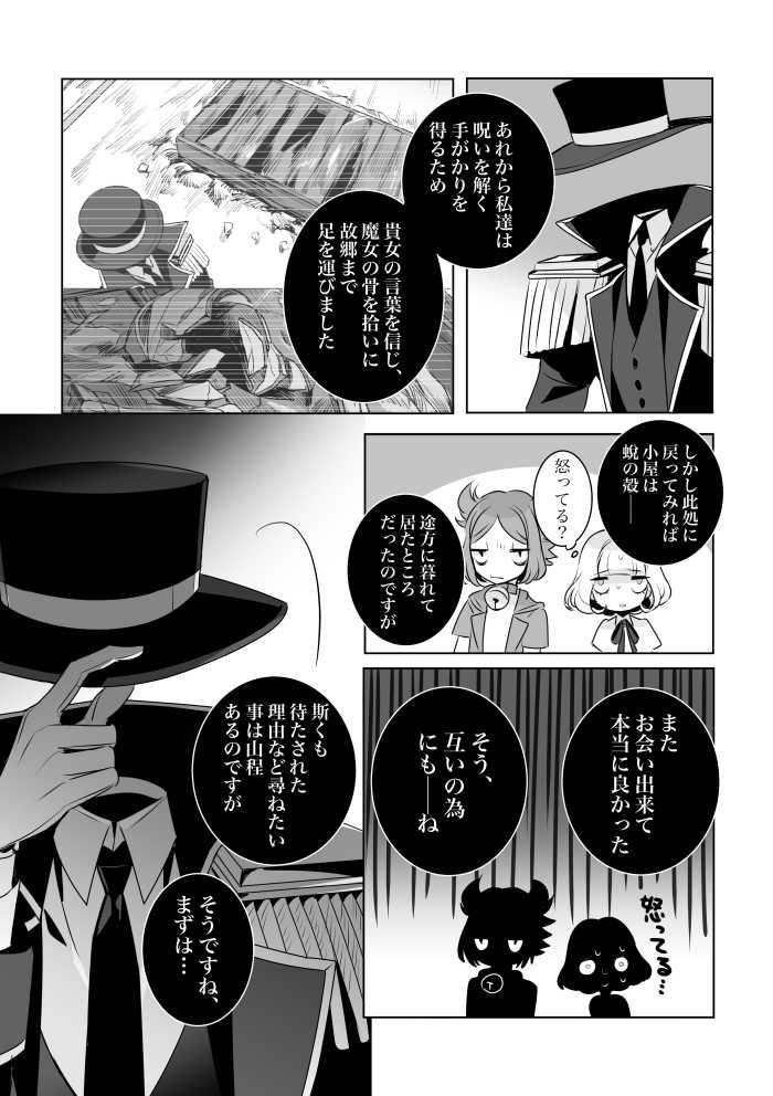 28.日陰者たちの交点