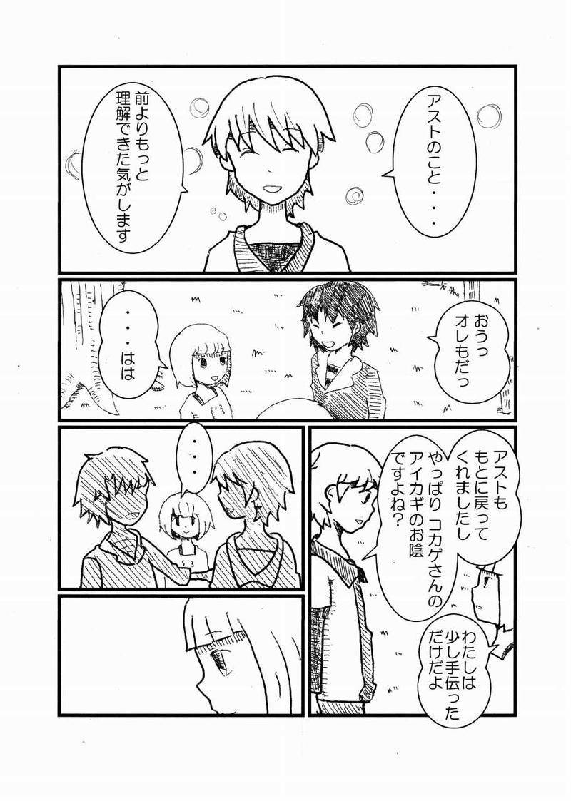 (7)いつか、また
