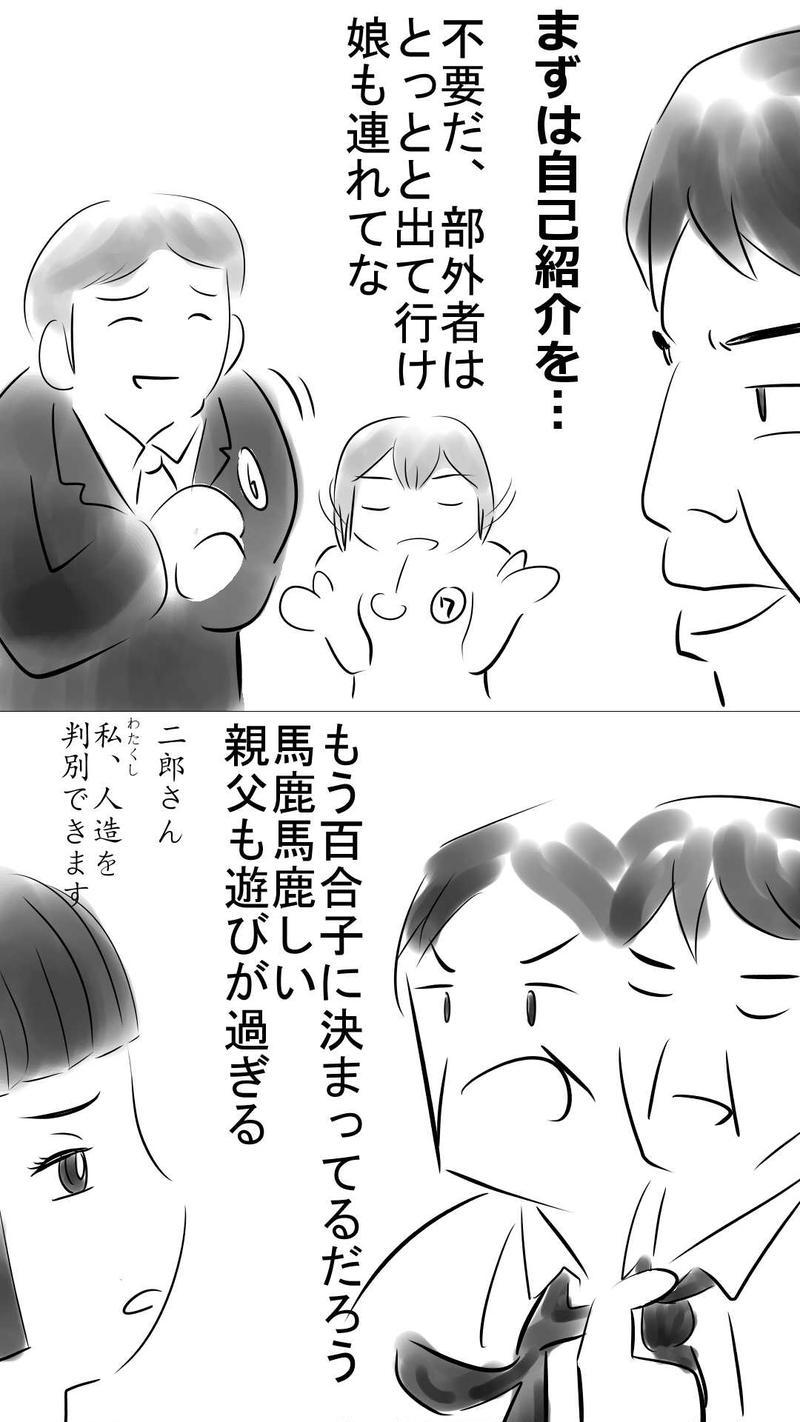 12話・13話 All or Nothing