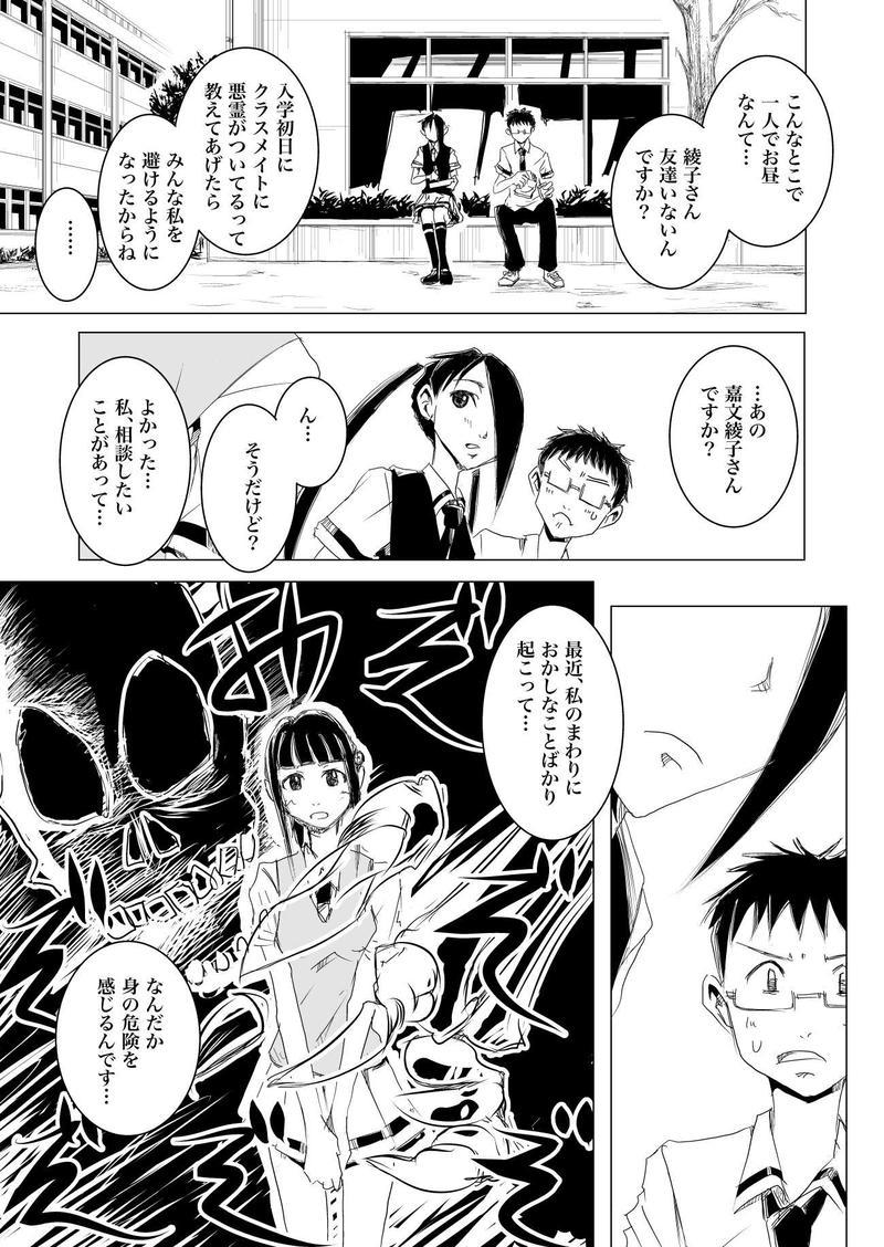 綾子さんと理立栞