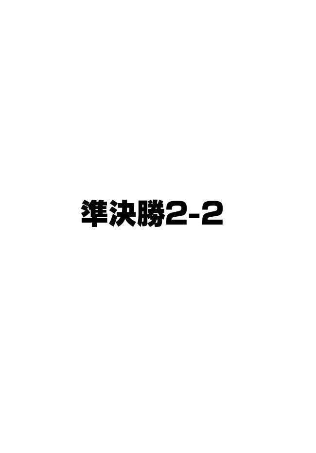準決勝2-2