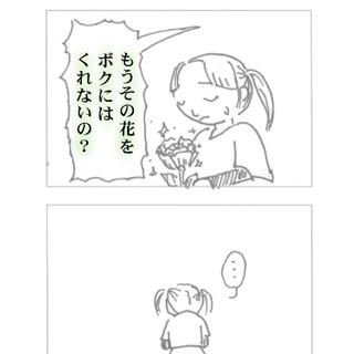 10.その花はキレイでありたい