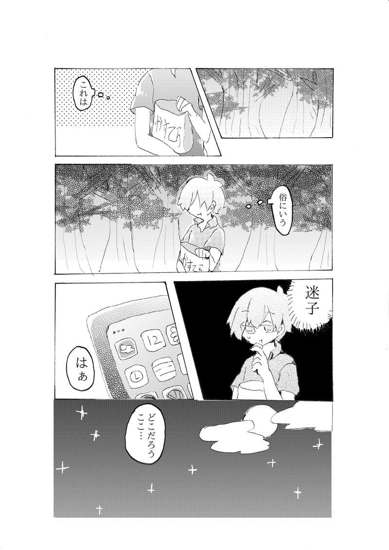 合縁奇縁 第七話「百鬼夜行 前編」