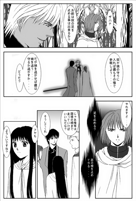 第7話・対(2)