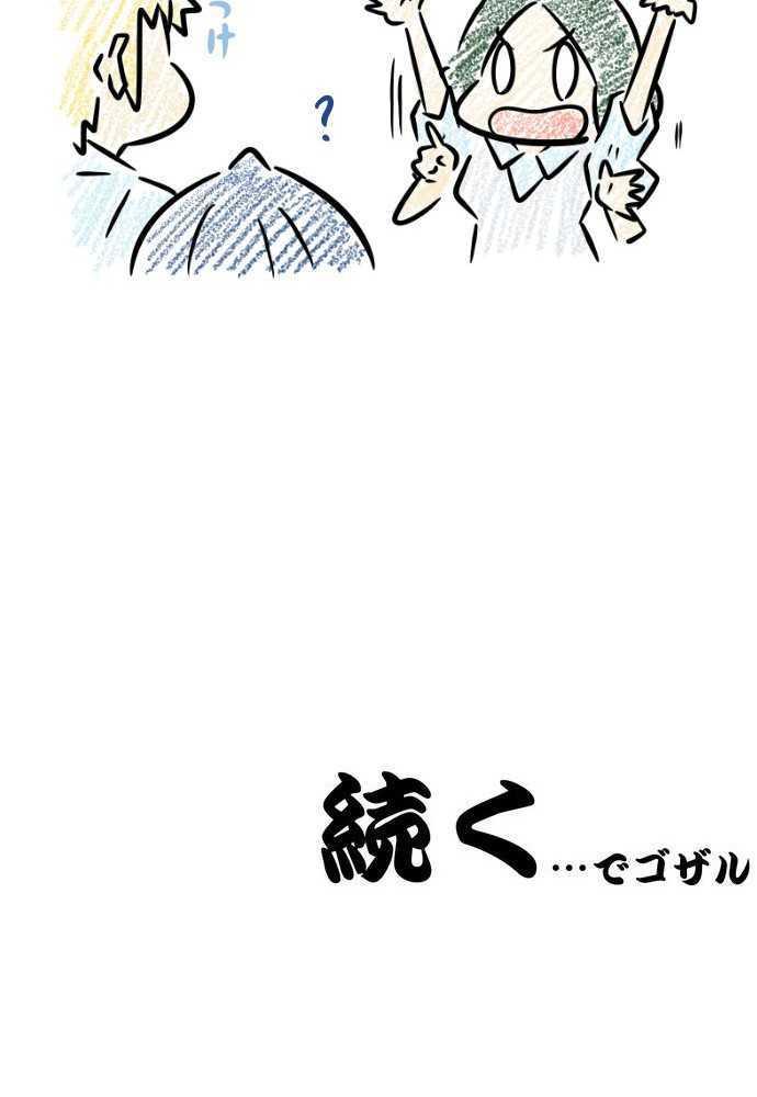40術目:忍ぶお昼寝(其の弐)